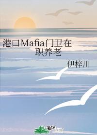 [综漫同人]港口Mafia门卫在职养老