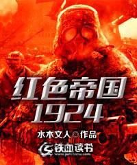 红色帝国1924