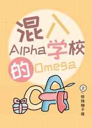 混入Alpha学校的Omega