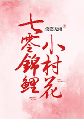 七零锦鲤小村花
