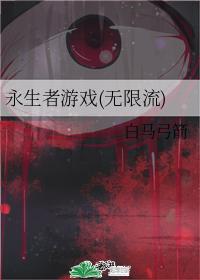 永生者游戏(无限流)