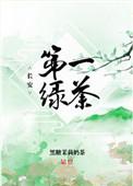 长安第一绿茶