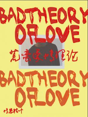 荒蛮爱情理论