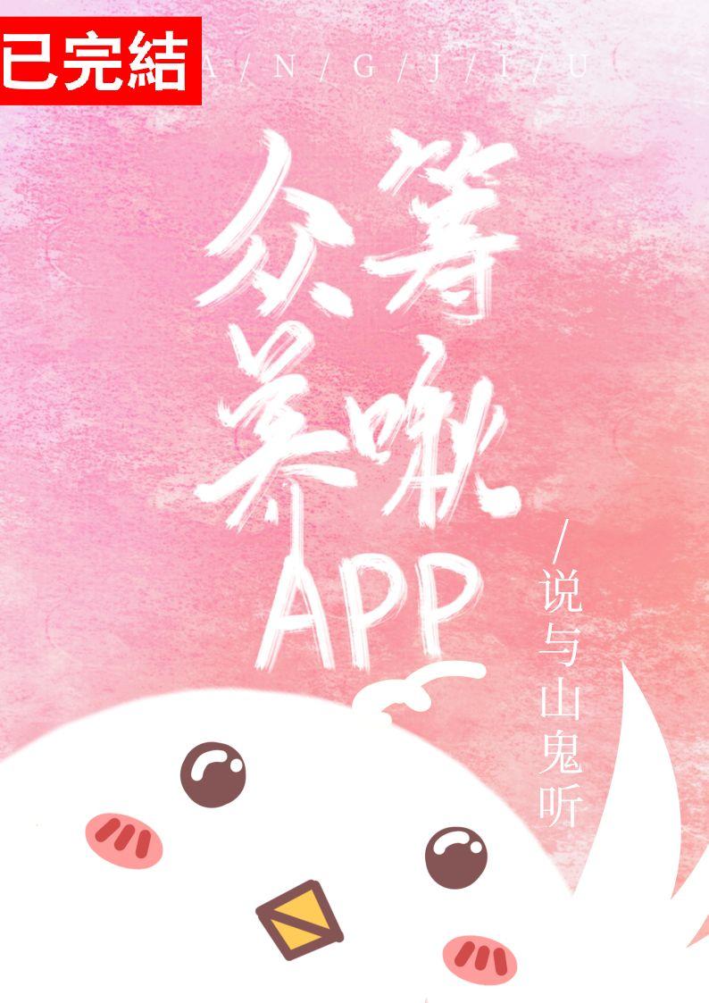 众筹养啾app