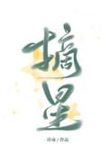 摘星(作者:诗南)