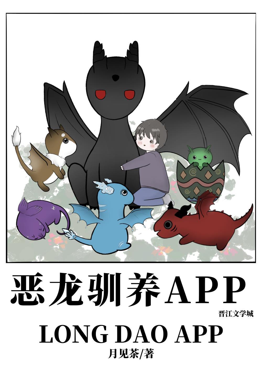 恶龙驯养app
