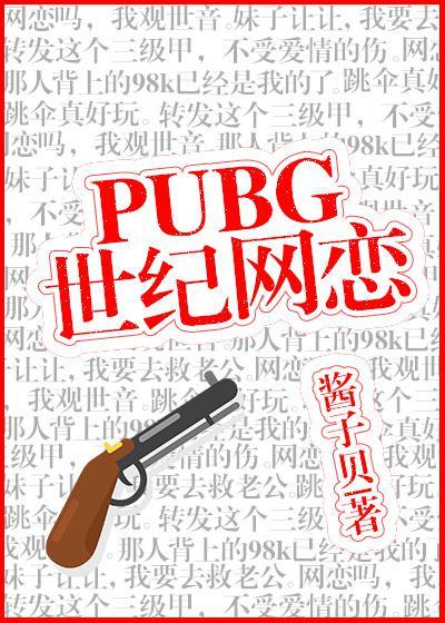 PUBG世纪网恋